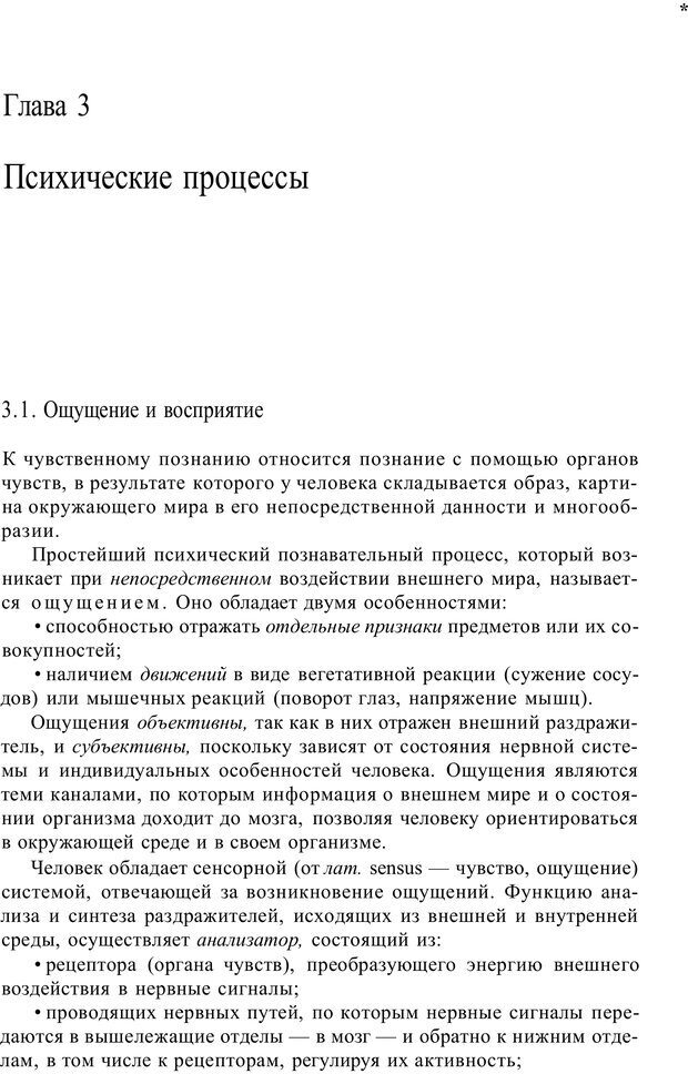 PDF. Психология и педагогика. Милорадова Н. Г. Страница 58. Читать онлайн