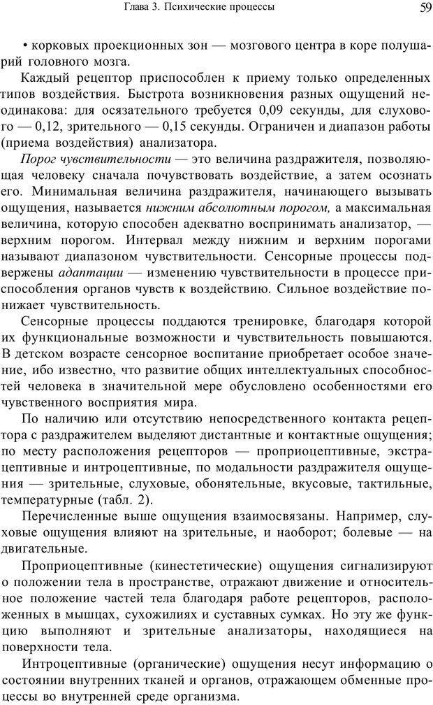 PDF. Психология и педагогика. Милорадова Н. Г. Страница 59. Читать онлайн