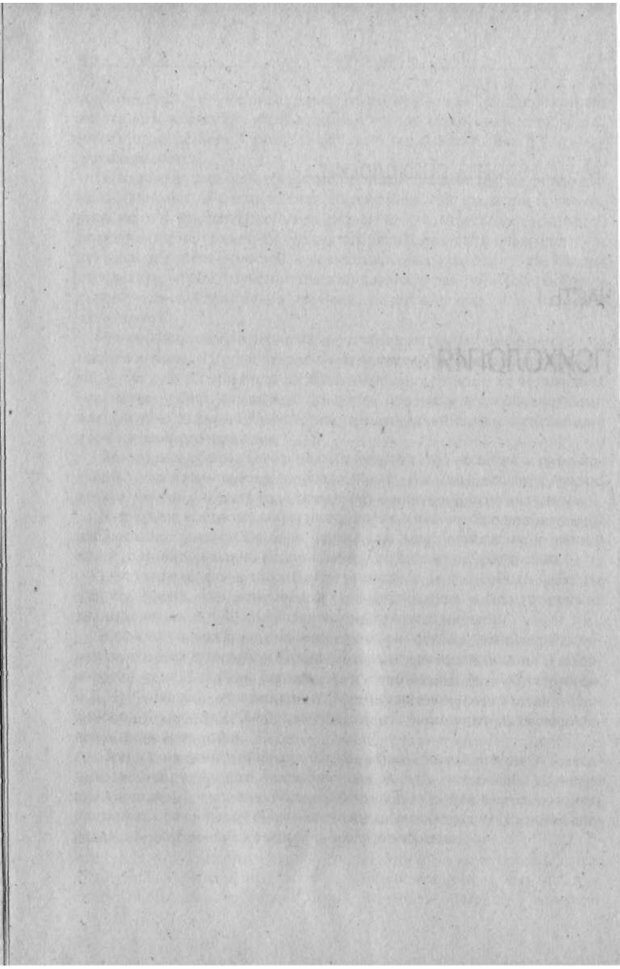 PDF. Психология и педагогика. Милорадова Н. Г. Страница 6. Читать онлайн