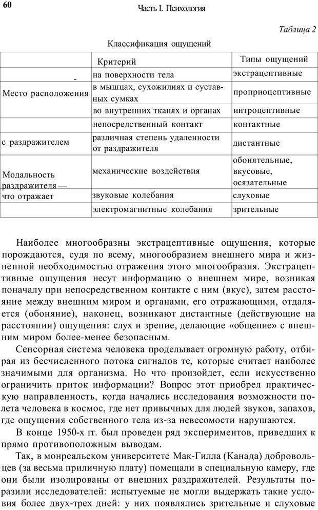 PDF. Психология и педагогика. Милорадова Н. Г. Страница 60. Читать онлайн