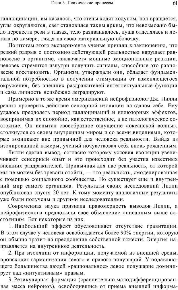 PDF. Психология и педагогика. Милорадова Н. Г. Страница 61. Читать онлайн
