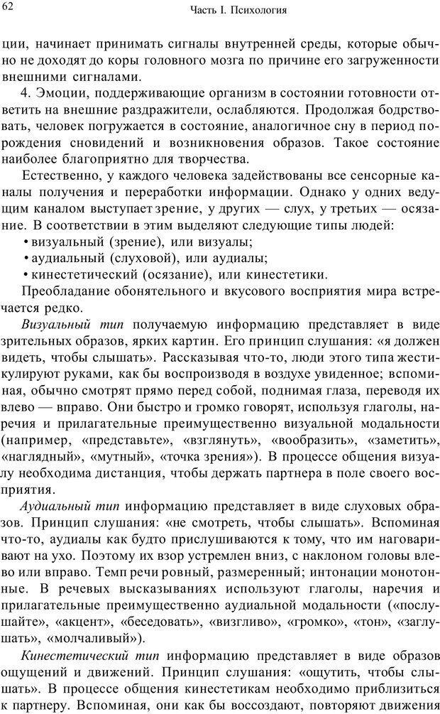 PDF. Психология и педагогика. Милорадова Н. Г. Страница 62. Читать онлайн