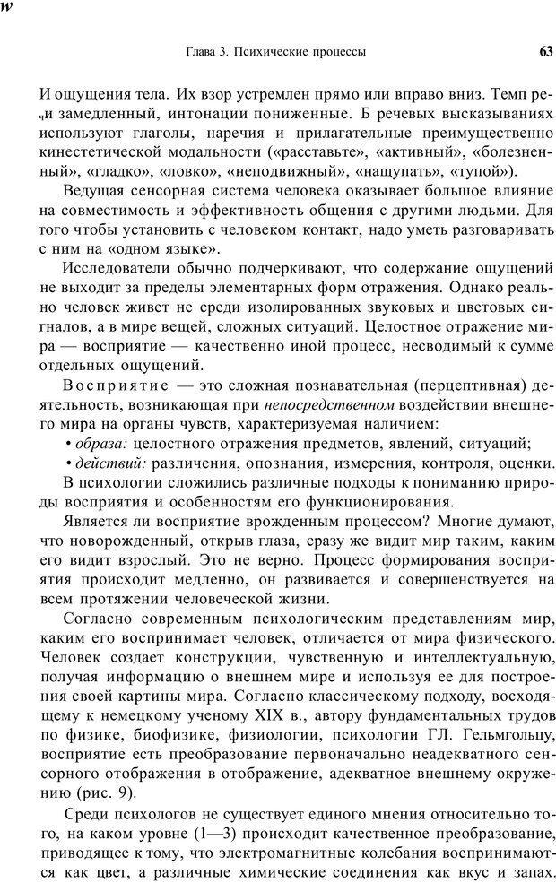 PDF. Психология и педагогика. Милорадова Н. Г. Страница 63. Читать онлайн