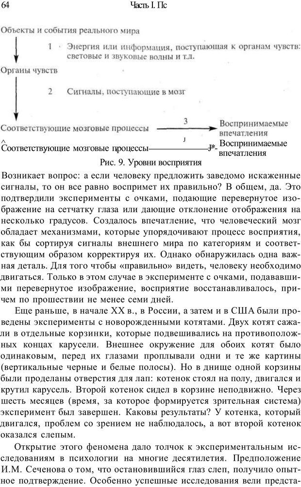 PDF. Психология и педагогика. Милорадова Н. Г. Страница 64. Читать онлайн