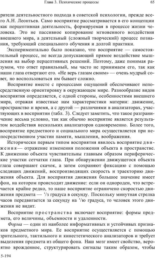 PDF. Психология и педагогика. Милорадова Н. Г. Страница 65. Читать онлайн