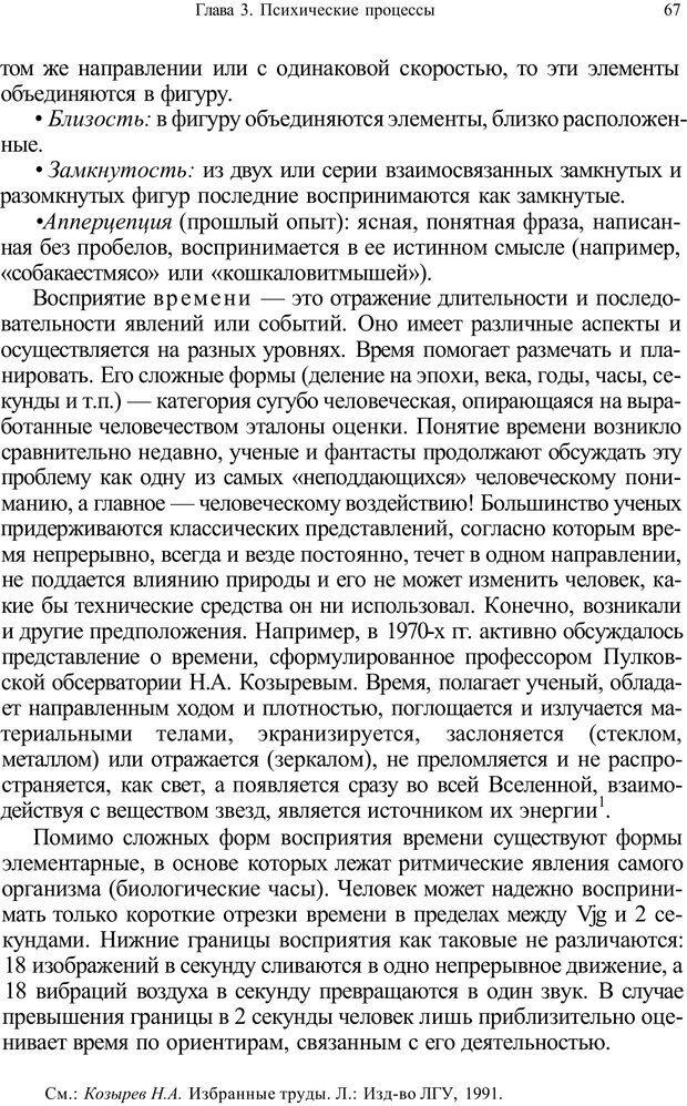 PDF. Психология и педагогика. Милорадова Н. Г. Страница 67. Читать онлайн