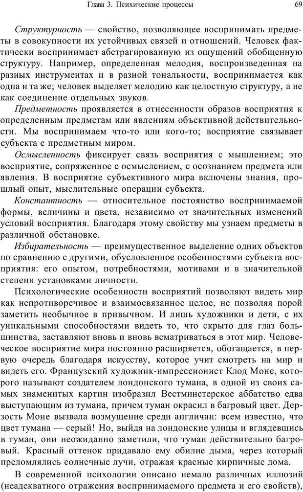 PDF. Психология и педагогика. Милорадова Н. Г. Страница 69. Читать онлайн