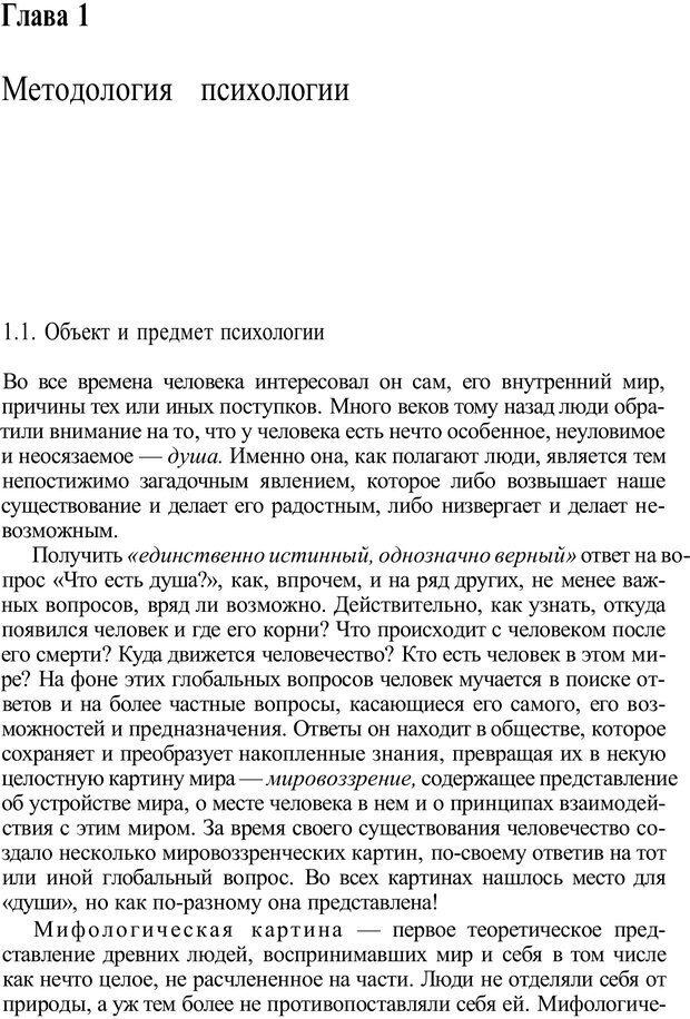 PDF. Психология и педагогика. Милорадова Н. Г. Страница 7. Читать онлайн