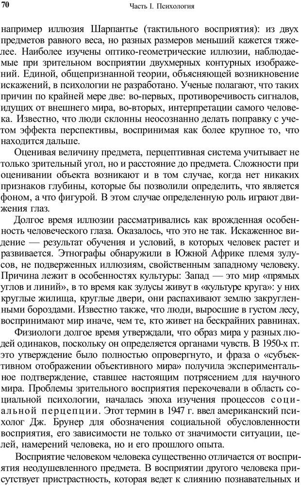 PDF. Психология и педагогика. Милорадова Н. Г. Страница 70. Читать онлайн