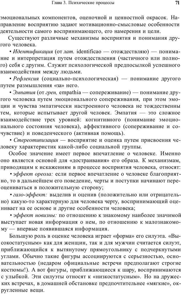 PDF. Психология и педагогика. Милорадова Н. Г. Страница 71. Читать онлайн