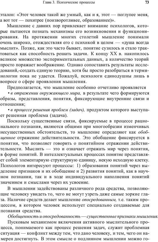PDF. Психология и педагогика. Милорадова Н. Г. Страница 73. Читать онлайн