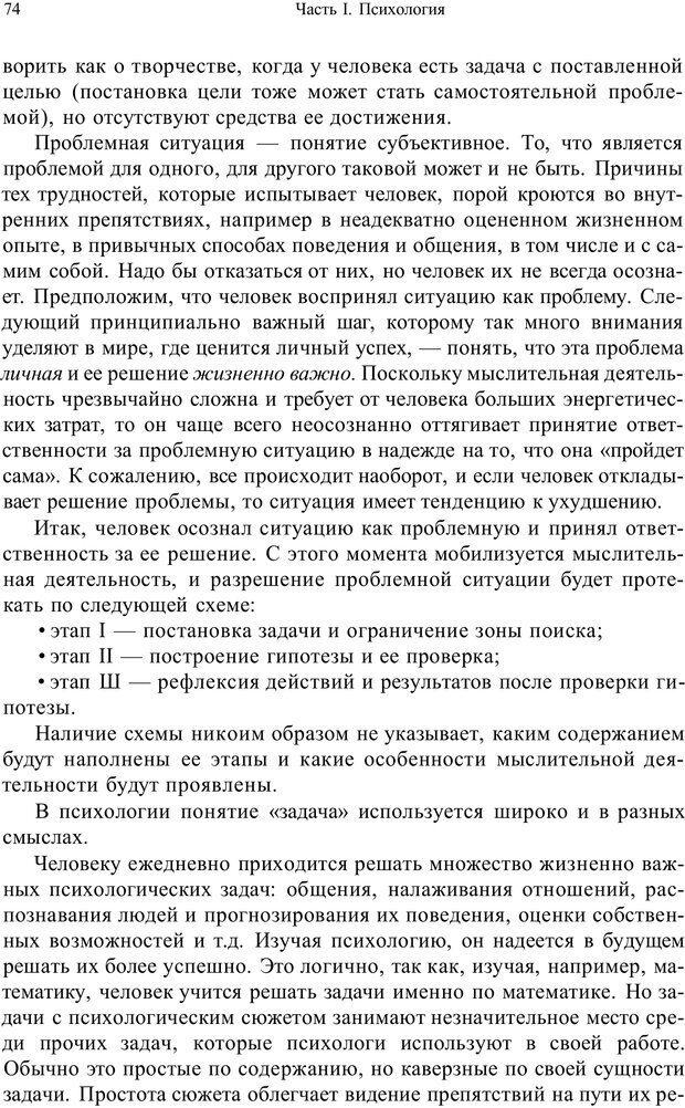 PDF. Психология и педагогика. Милорадова Н. Г. Страница 74. Читать онлайн