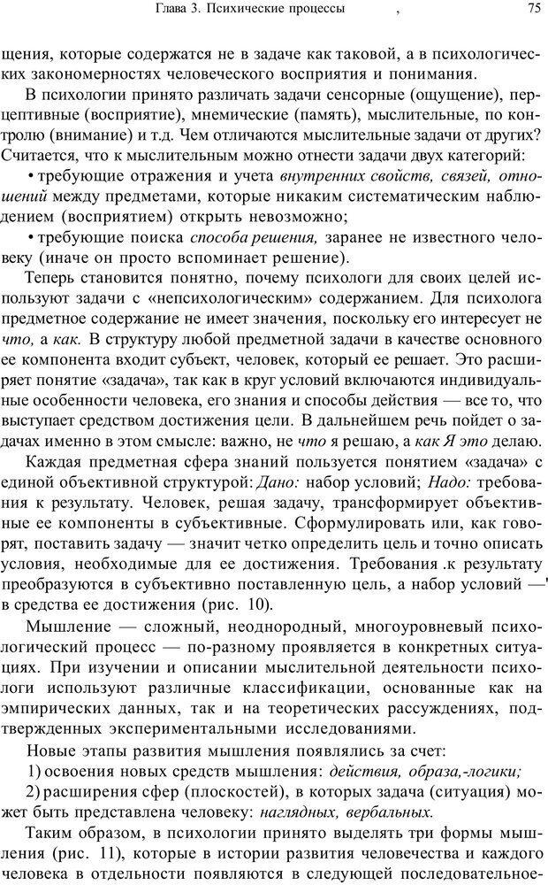PDF. Психология и педагогика. Милорадова Н. Г. Страница 75. Читать онлайн