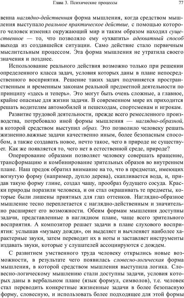 PDF. Психология и педагогика. Милорадова Н. Г. Страница 77. Читать онлайн