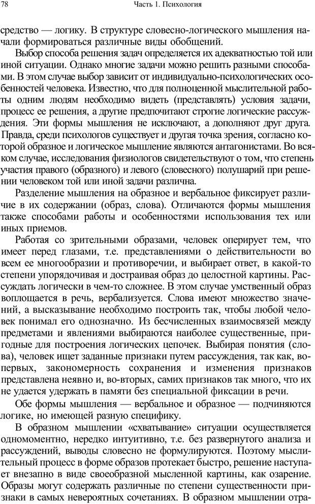PDF. Психология и педагогика. Милорадова Н. Г. Страница 78. Читать онлайн
