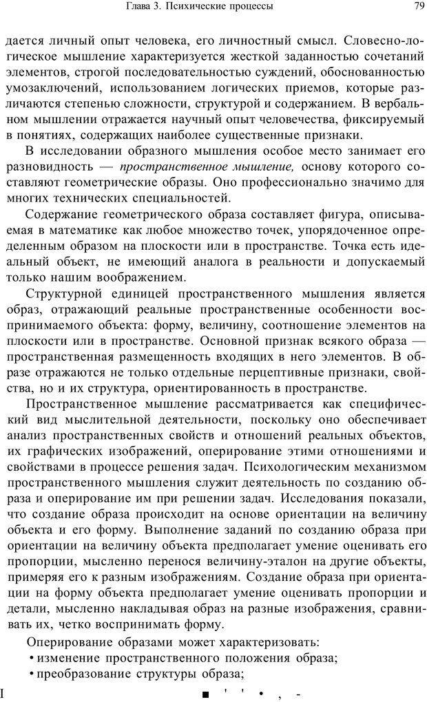 PDF. Психология и педагогика. Милорадова Н. Г. Страница 79. Читать онлайн