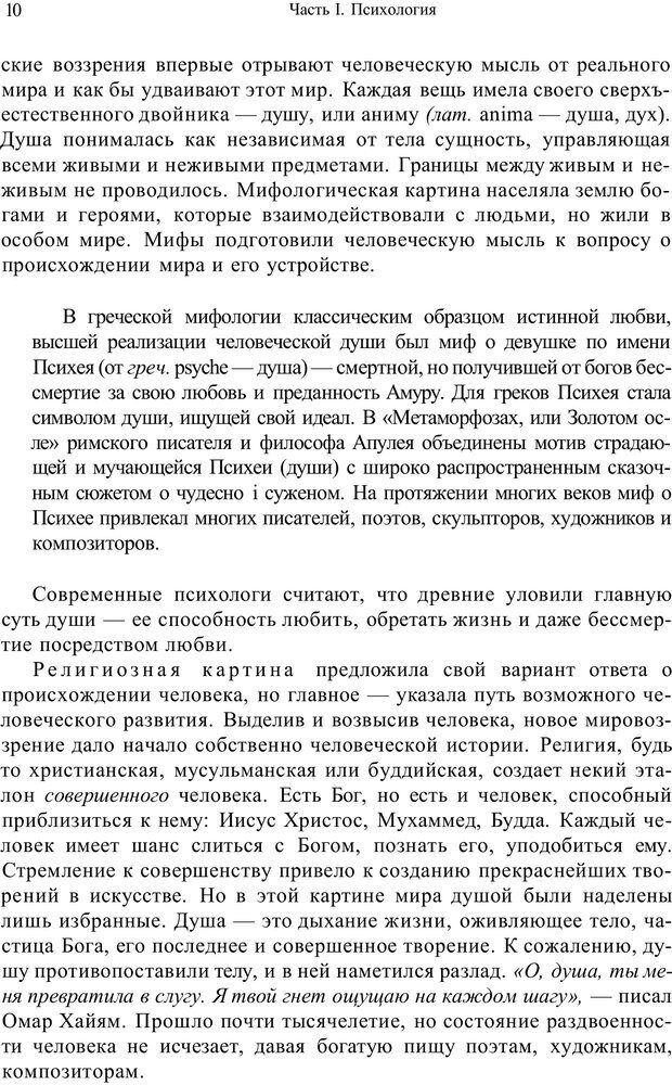 PDF. Психология и педагогика. Милорадова Н. Г. Страница 8. Читать онлайн