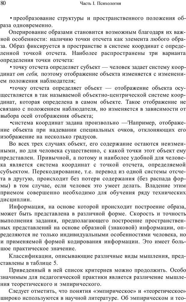 PDF. Психология и педагогика. Милорадова Н. Г. Страница 80. Читать онлайн