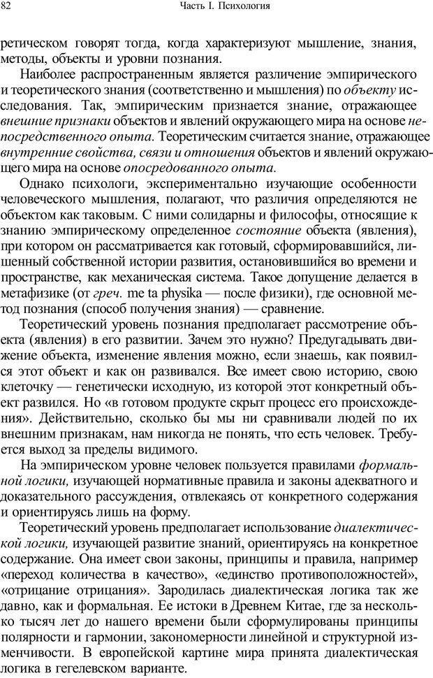 PDF. Психология и педагогика. Милорадова Н. Г. Страница 82. Читать онлайн