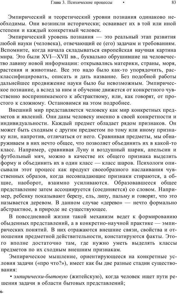 PDF. Психология и педагогика. Милорадова Н. Г. Страница 83. Читать онлайн