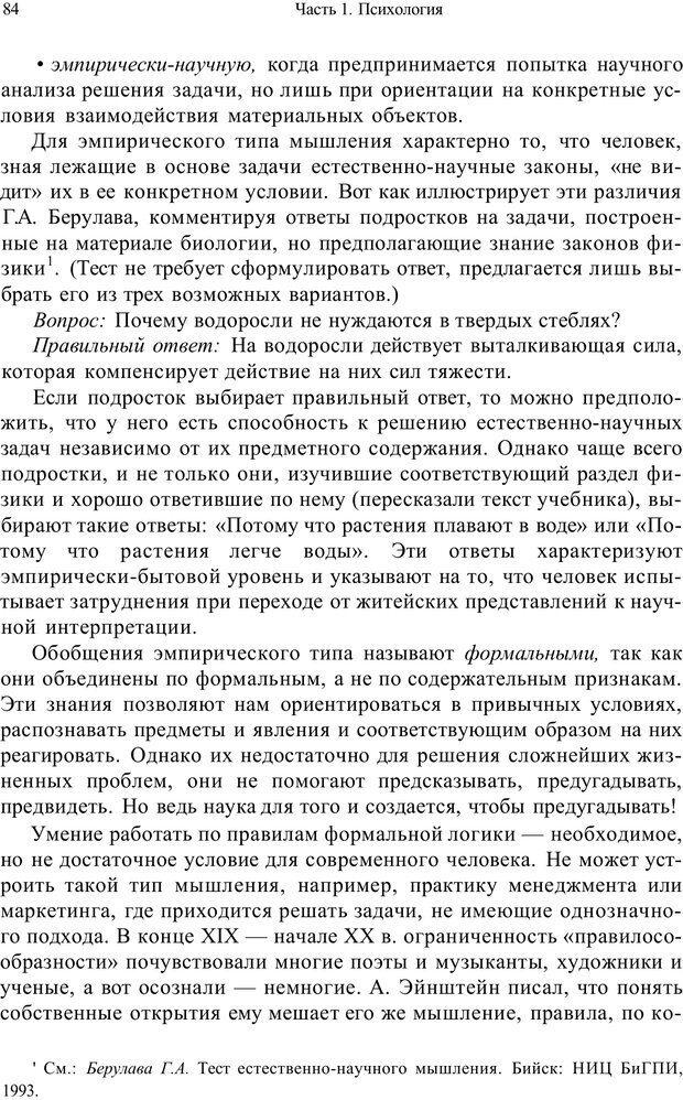 PDF. Психология и педагогика. Милорадова Н. Г. Страница 84. Читать онлайн