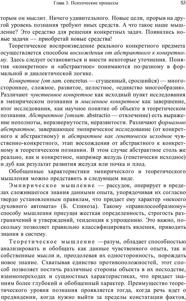 PDF. Психология и педагогика. Милорадова Н. Г. Страница 85. Читать онлайн