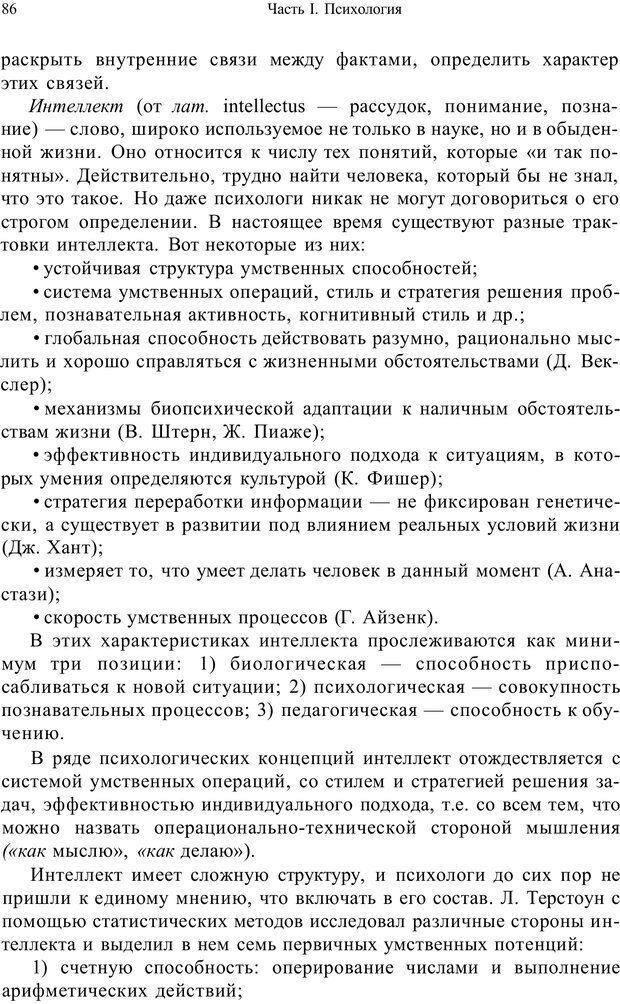 PDF. Психология и педагогика. Милорадова Н. Г. Страница 86. Читать онлайн