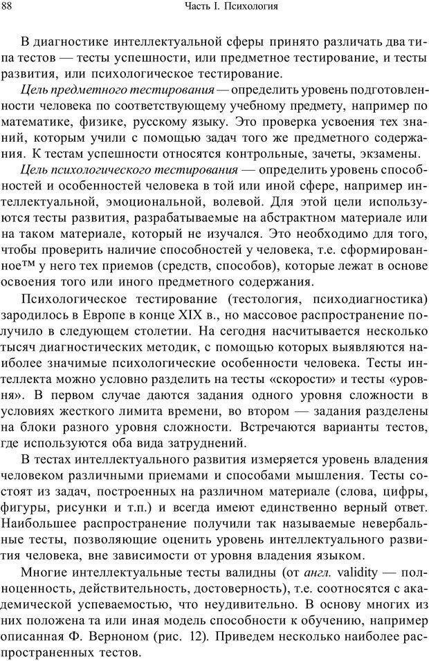 PDF. Психология и педагогика. Милорадова Н. Г. Страница 88. Читать онлайн