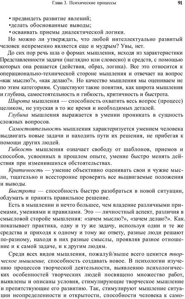 PDF. Психология и педагогика. Милорадова Н. Г. Страница 91. Читать онлайн
