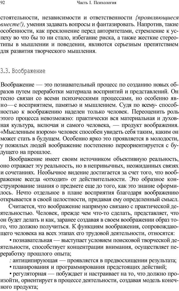 PDF. Психология и педагогика. Милорадова Н. Г. Страница 92. Читать онлайн