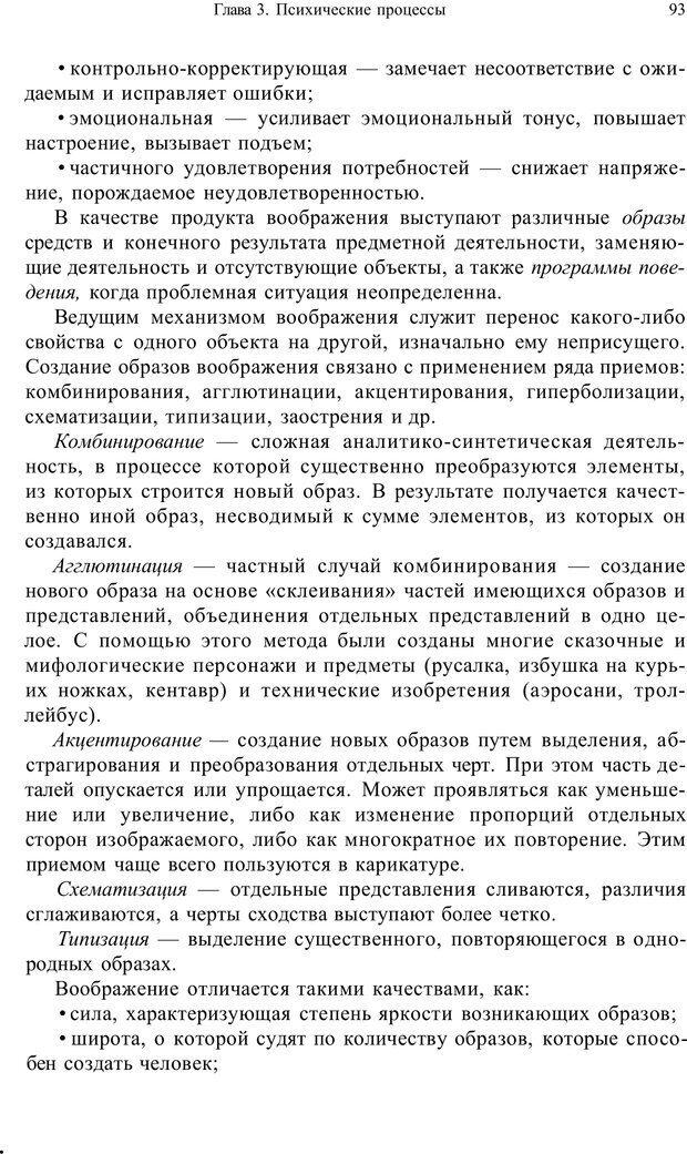 PDF. Психология и педагогика. Милорадова Н. Г. Страница 93. Читать онлайн