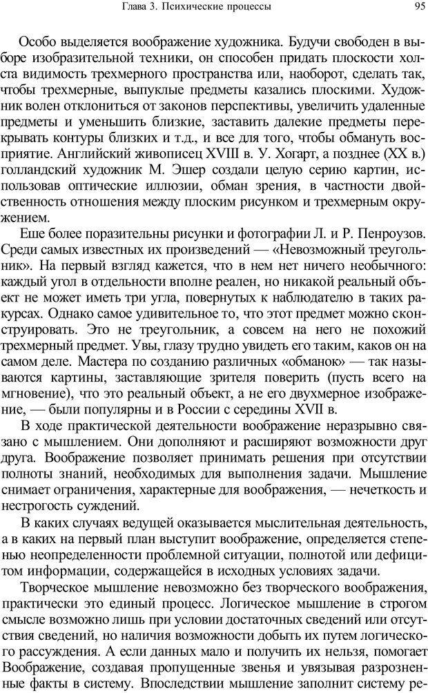 PDF. Психология и педагогика. Милорадова Н. Г. Страница 95. Читать онлайн