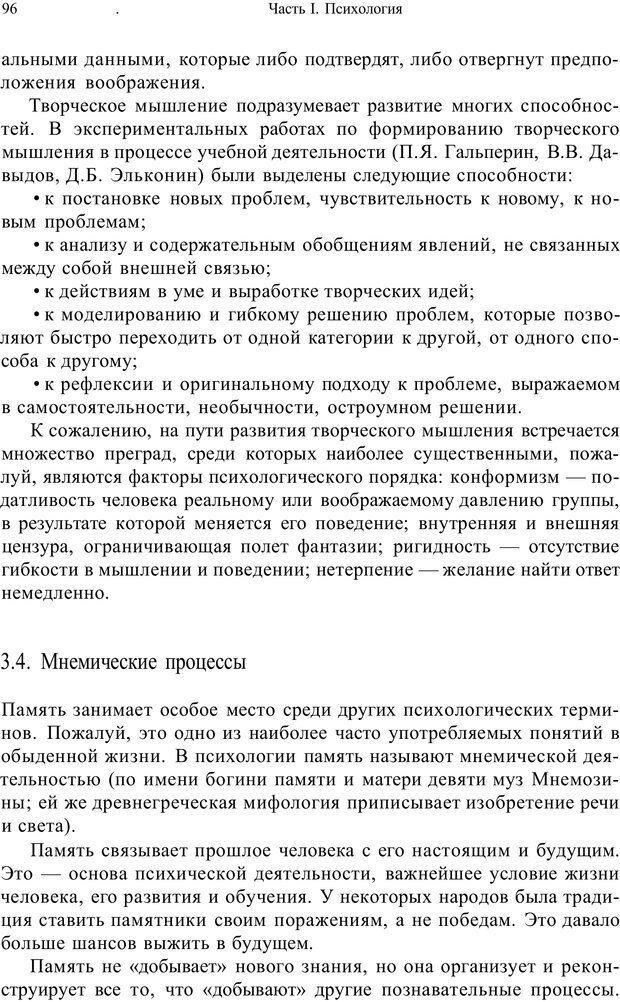 PDF. Психология и педагогика. Милорадова Н. Г. Страница 96. Читать онлайн