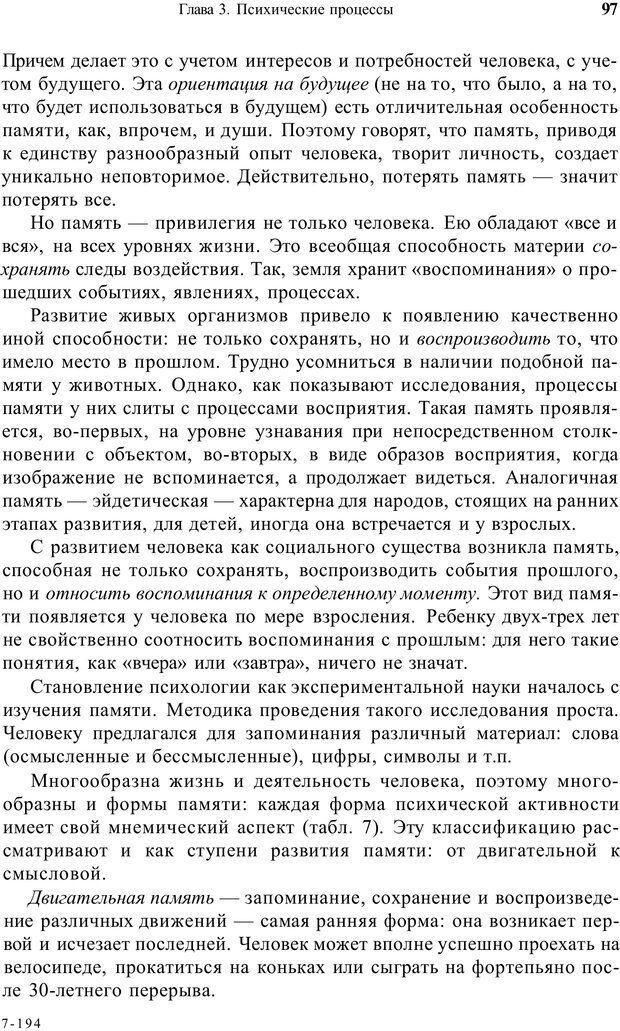 PDF. Психология и педагогика. Милорадова Н. Г. Страница 97. Читать онлайн