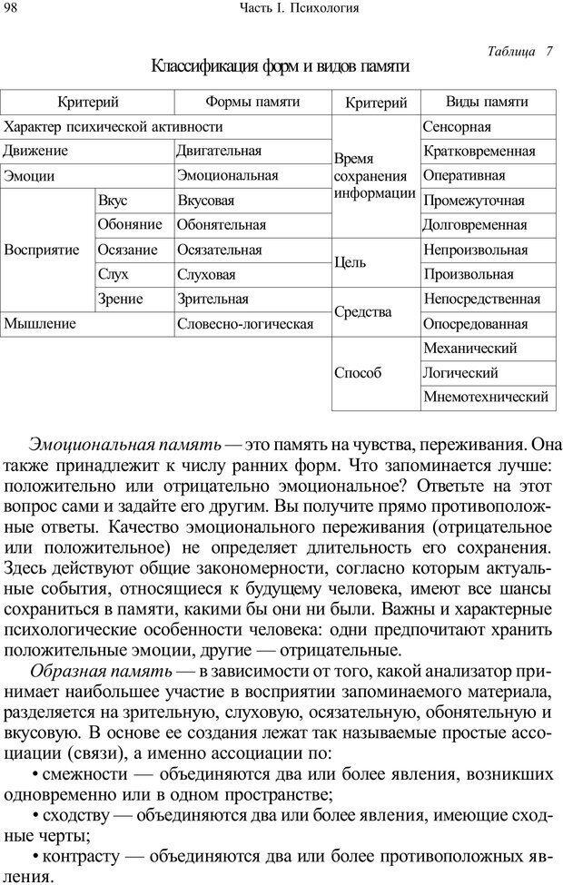 PDF. Психология и педагогика. Милорадова Н. Г. Страница 98. Читать онлайн