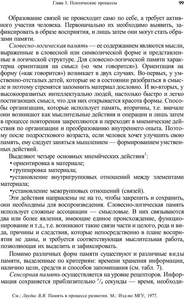 PDF. Психология и педагогика. Милорадова Н. Г. Страница 99. Читать онлайн