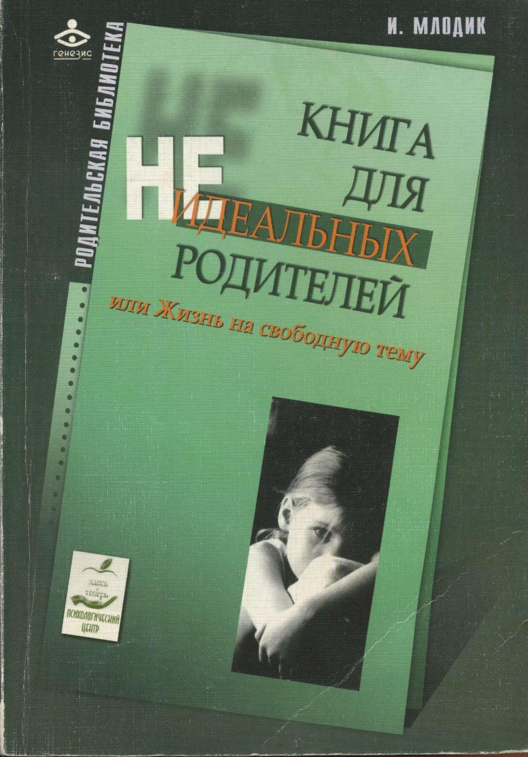 """Обложка книги """"Книга для неидеальных родителей, или Жизнь на свободную тему"""""""
