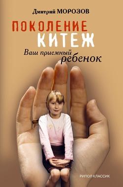 """Обложка книги """"Поколение Китеж. Ваш приемный ребенок"""""""