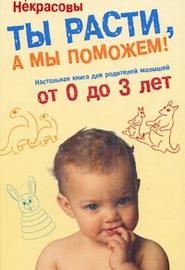 """Обложка книги """"Ты расти, а мы поможем! Настольная книга для родителей малышей от 0 до 3 лет"""""""