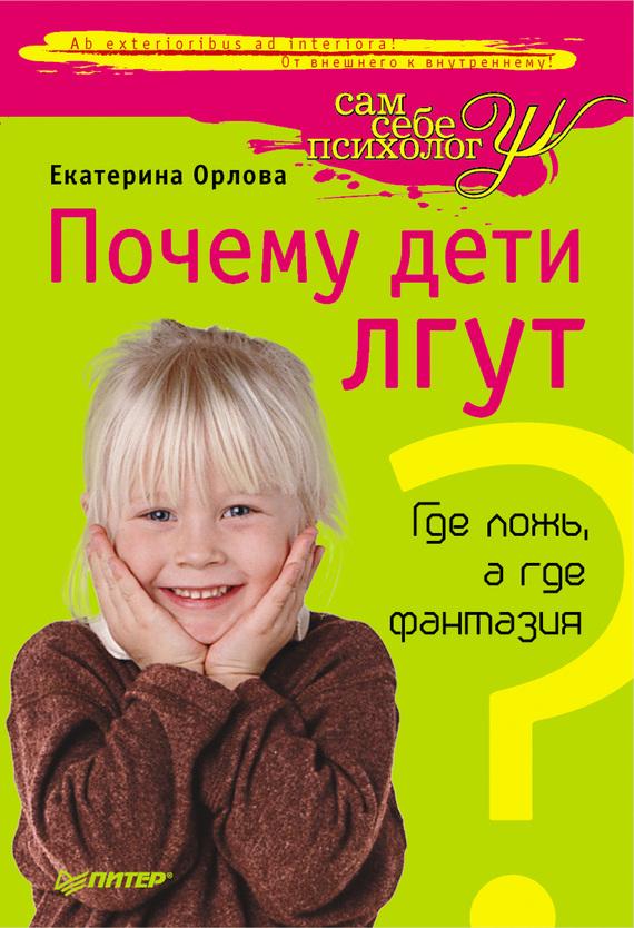 """Обложка книги """"Почему дети лгут? Где ложь, а где фантазия"""""""