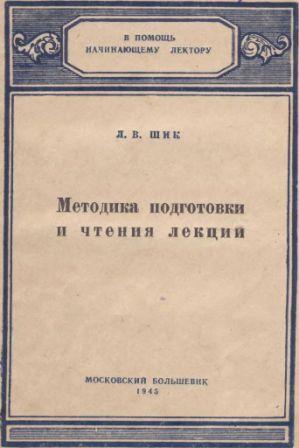 "Обложка книги ""Методика подготовки и чтения лекций"""