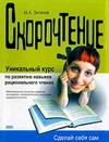"Обложка книги ""Скорочтение"""