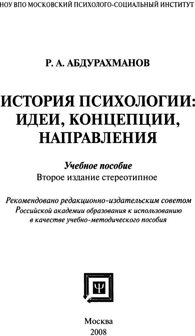 DJVU. История психологии. Абдурахманов Р. А. Страница 1. Читать онлайн