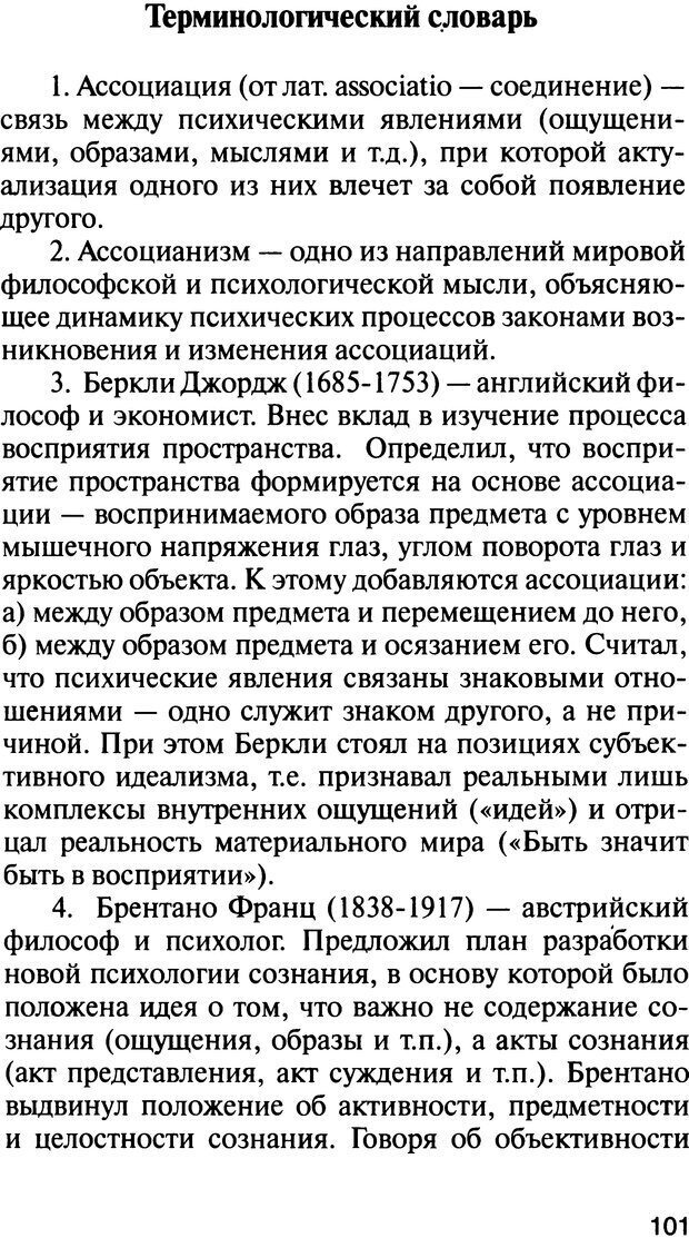 DJVU. История психологии. Абдурахманов Р. А. Страница 101. Читать онлайн