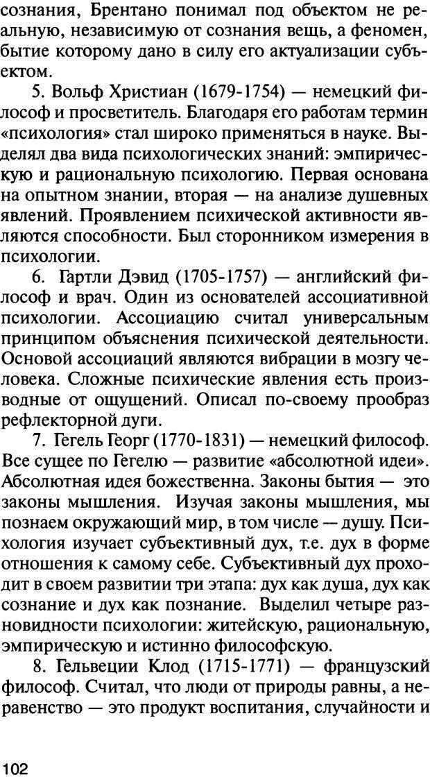 DJVU. История психологии. Абдурахманов Р. А. Страница 102. Читать онлайн