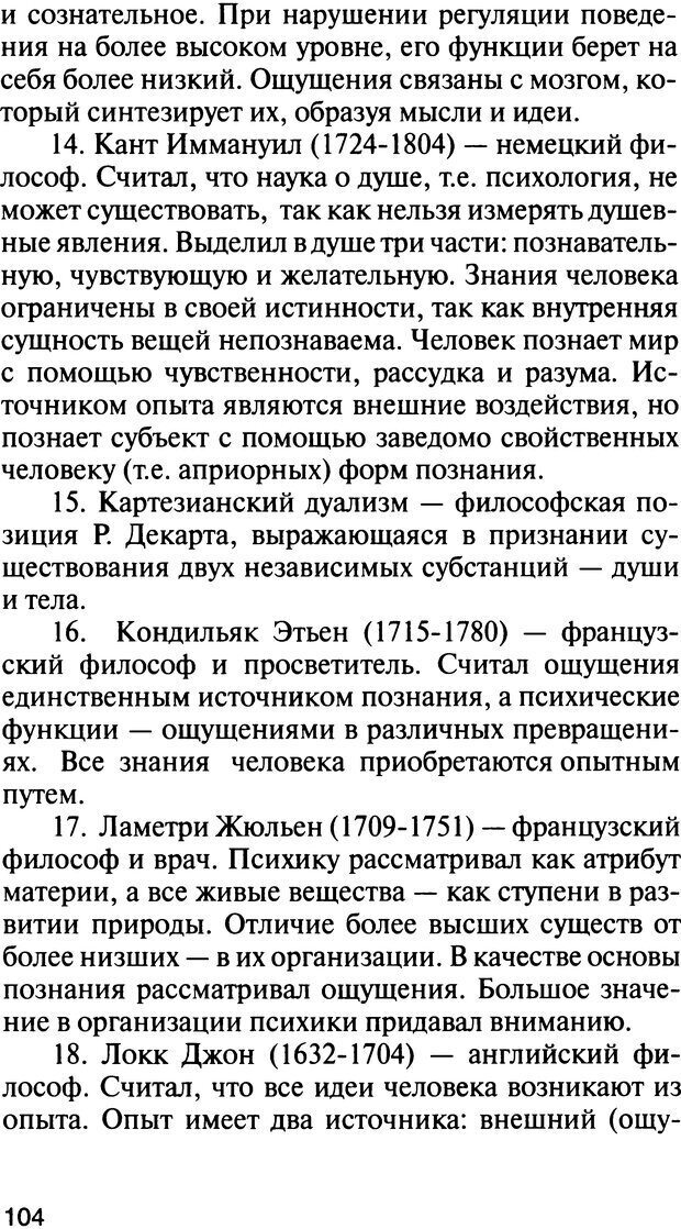 DJVU. История психологии. Абдурахманов Р. А. Страница 104. Читать онлайн