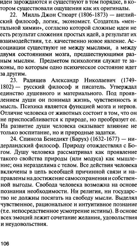 DJVU. История психологии. Абдурахманов Р. А. Страница 106. Читать онлайн