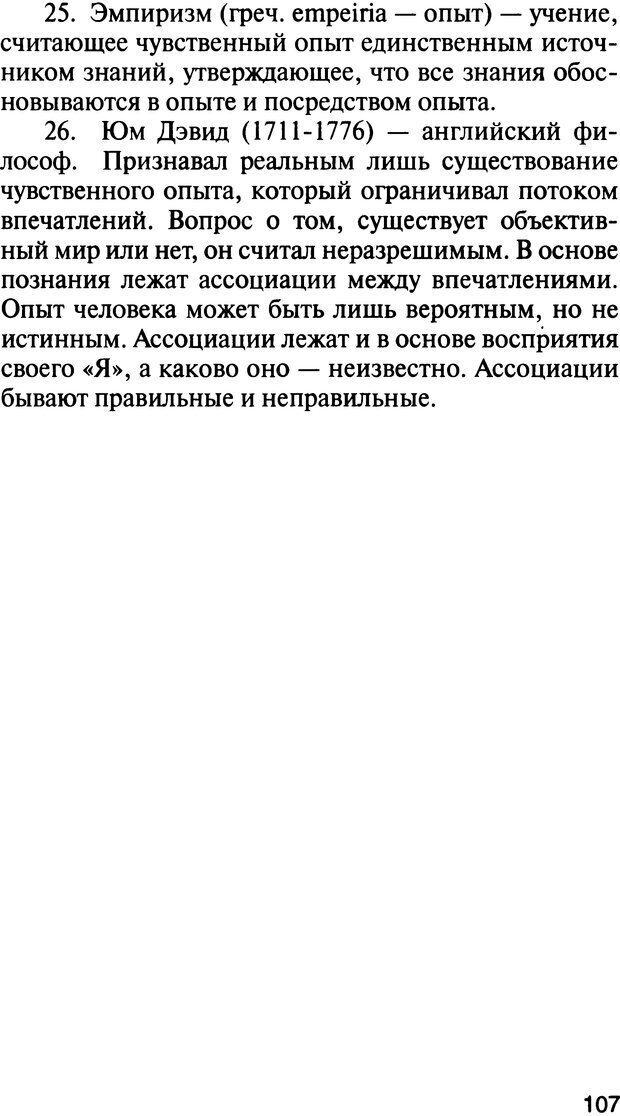 DJVU. История психологии. Абдурахманов Р. А. Страница 107. Читать онлайн