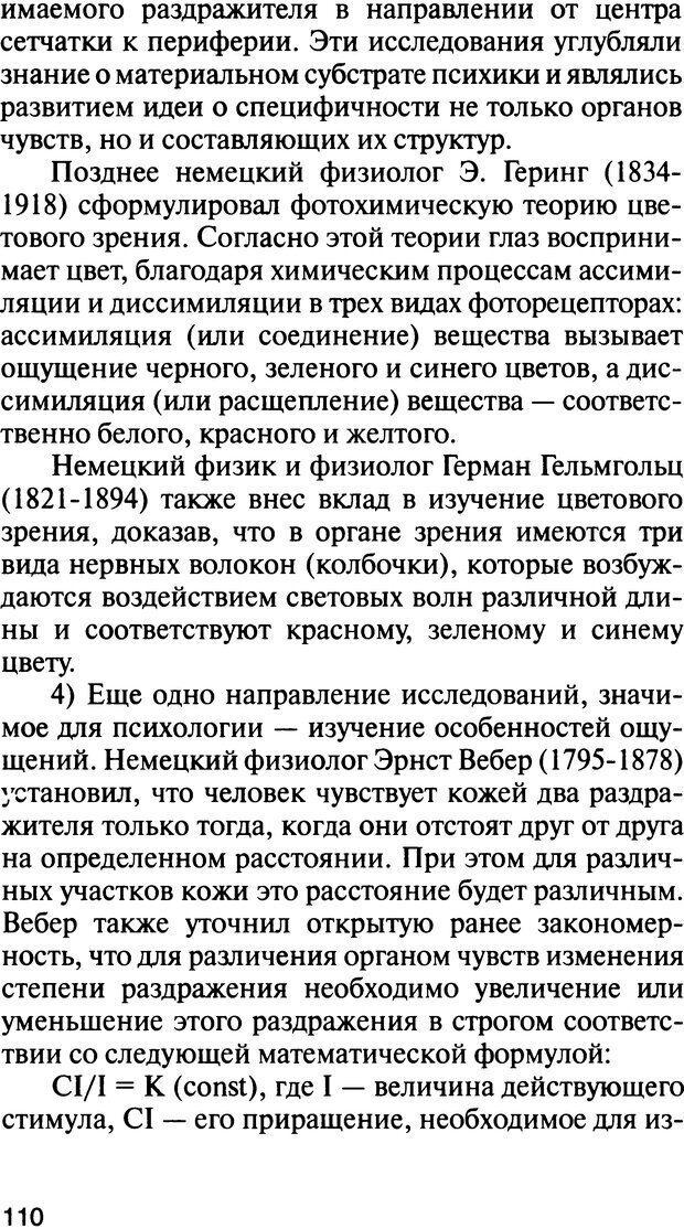 DJVU. История психологии. Абдурахманов Р. А. Страница 110. Читать онлайн