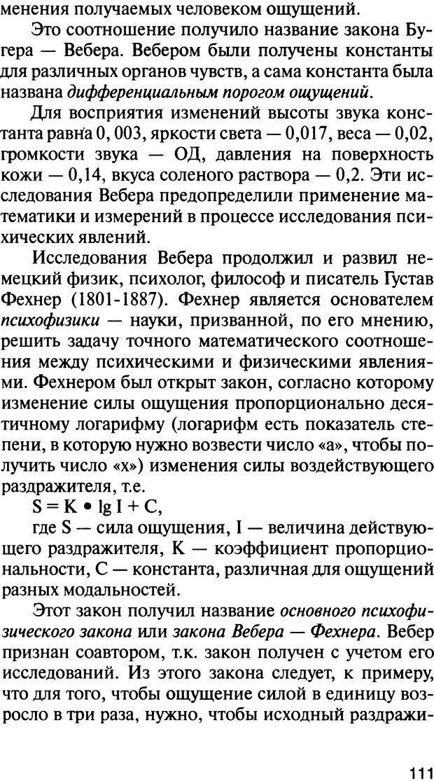 DJVU. История психологии. Абдурахманов Р. А. Страница 111. Читать онлайн